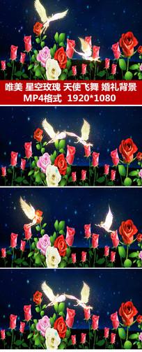唯美婚礼星空玫瑰花背景视频