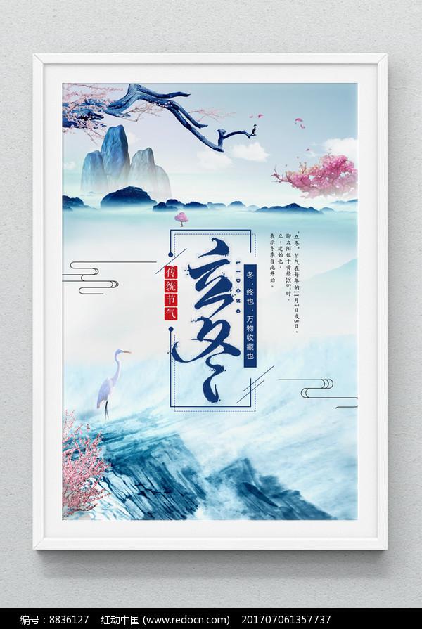 中国风传统节气立冬海报PSD素材下载 编号8836127 红动网