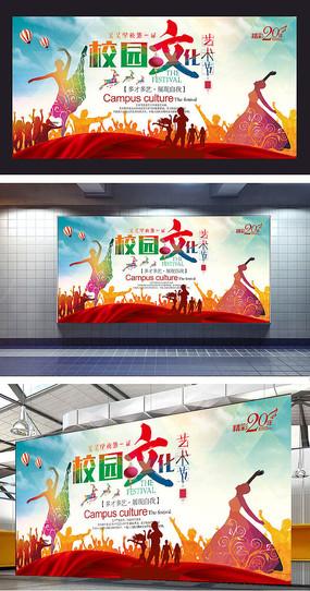 校园文化艺术节活动背景板