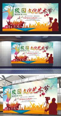 校园文化艺术节活动背景展板