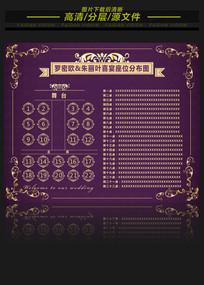 西式贵族紫婚礼席位表