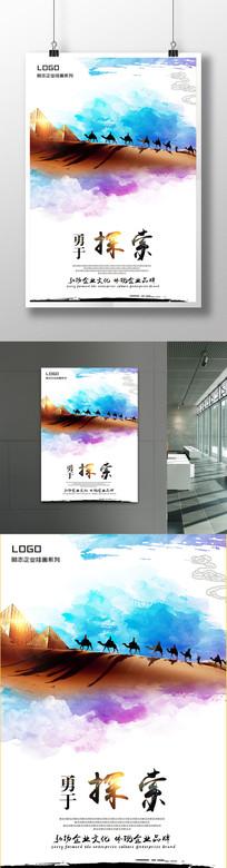 勇于探索企业文化海报