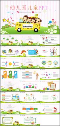幼儿园儿童教育PPT模板