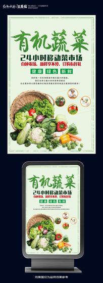 有机蔬菜海报设计