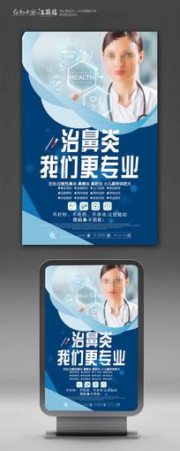 治鼻炎我们更专业宣传海报
