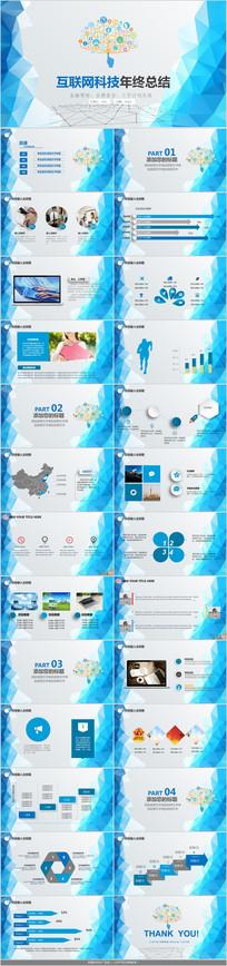 智慧城市互联网科技PPT模板