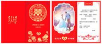 中国风红色结婚喜帖