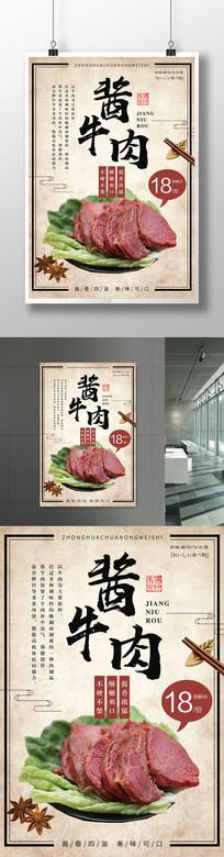 中国古风美味酱牛肉海报