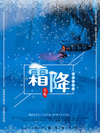 中国节气之霜降唯美海报设计