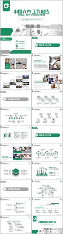 中国人寿工作报告PPT