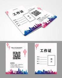 中国世博会工作证