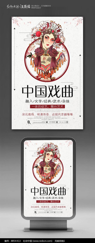 中华戏曲文化宣传海报图片