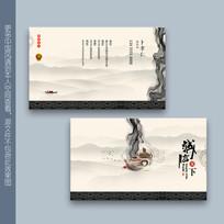 中式水墨茶名片设计