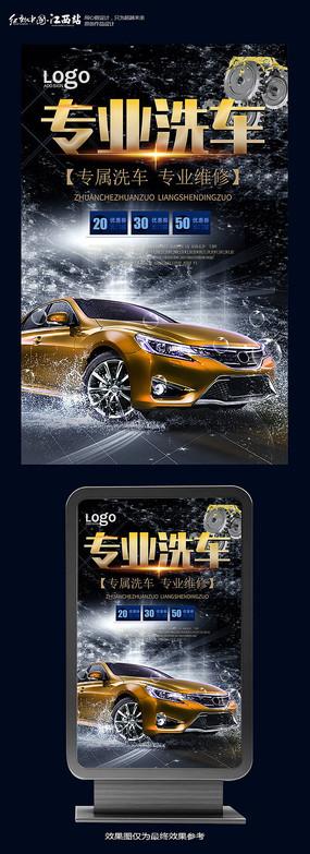 专业洗车洗车海报