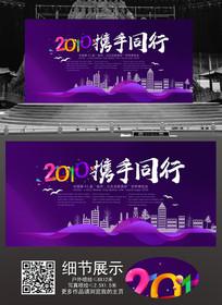 紫色世博会展板