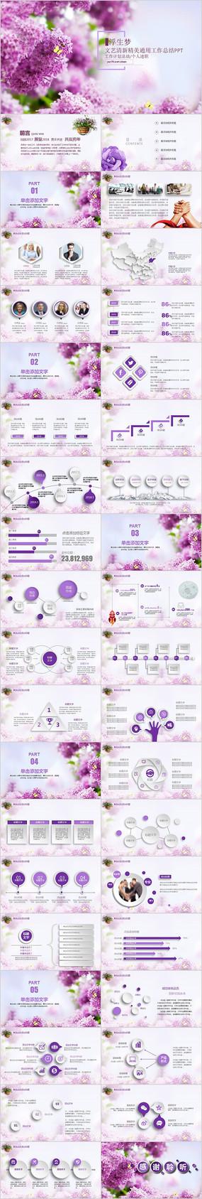 紫色小清新新年计划总结ppt