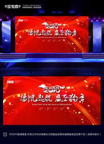 2018红色炫光年会舞台背景