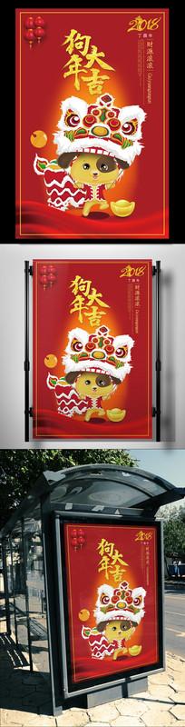 2018年狗年大吉宣传海报
