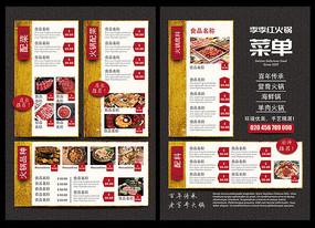 餐厅火锅店菜单 PSD
