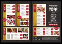 餐厅火锅店菜单