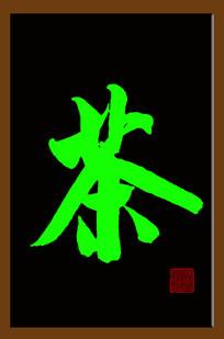 茶文化茶字书法