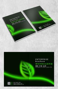 创意企业环保画册封面