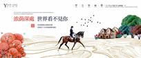 创意中国风地产户外海报