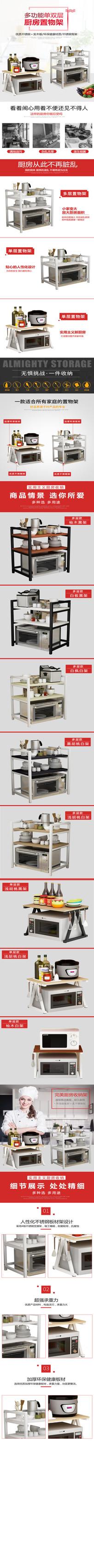 厨房置物架详情页