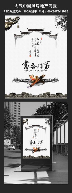 大气中国风房地产海报