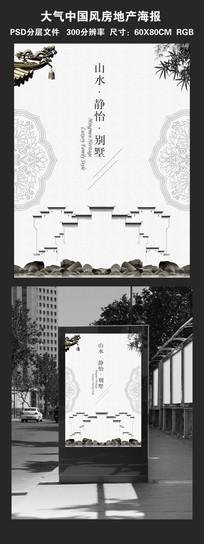 大气中国风房地产宣传海报