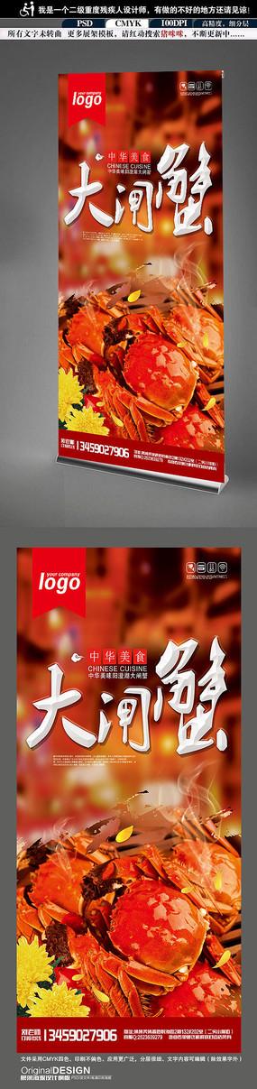 大闸蟹X展架宣传海报设计 PSD