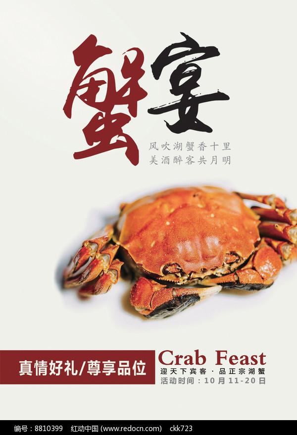 大闸蟹活动宣传海报图片