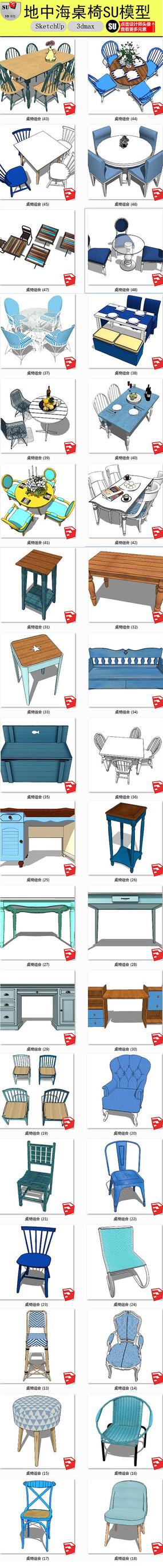 地中海桌椅组合SU模型