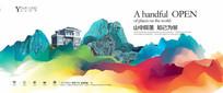 多彩中国风户外地产海报