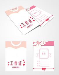 粉色婚博会工作证
