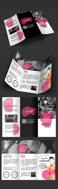 粉色健身宣传折页