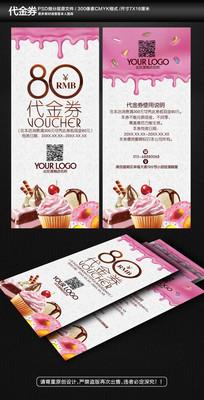 粉色清新甜品面包蛋糕店代金券