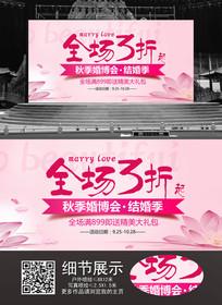 粉色温馨婚博会展板