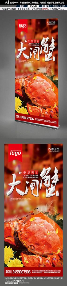 干锅大闸蟹展架设计图片素材 PSD
