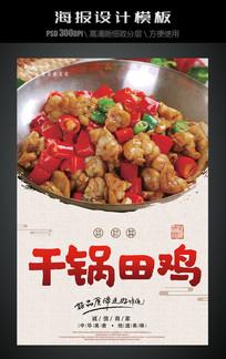 干锅田鸡美食海报