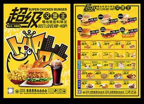 汉堡鸡排菜单 PSD