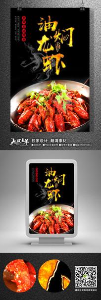 黑色油焖龙虾美食海报