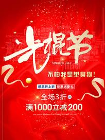 红色背景光棍节促销主题海报