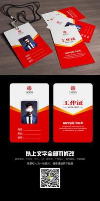 红色创意工作证设计