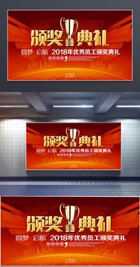 红色大气颁奖典礼背景展板