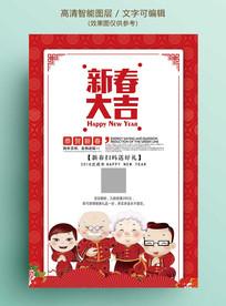 红色新春大吉拜年促销海报