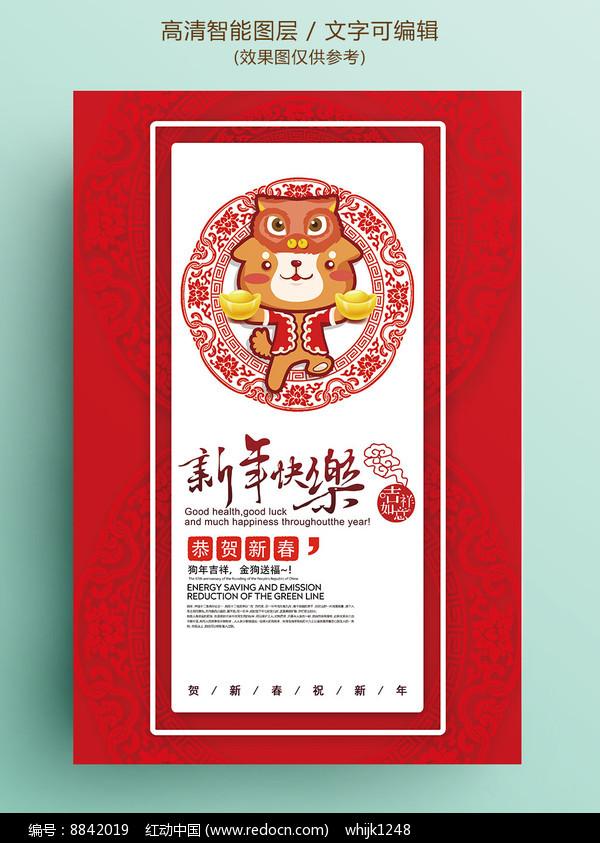 红色喜庆卡通狗年新春海报图片