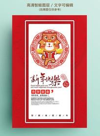 红色喜庆卡通狗年新春海报