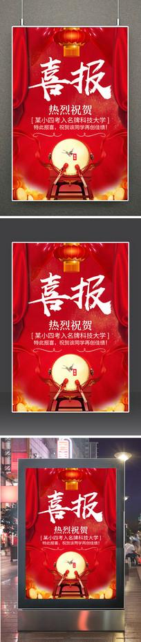 红色喜庆通用喜报海报设计