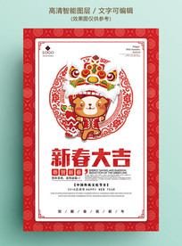 红色喜庆新春大吉拜年海报